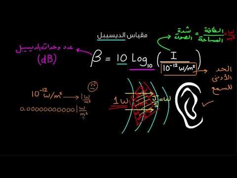 الصف العاشر الفيزياء الاهتزازات والموجات الميكانيكية مقياس الديسيبل
