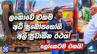 ලංකාවේ එකම අධි සුඛෝපභෝගී අලි ප්රවාහන රථය! - World's first super luxury elephant truck in Sri Lanka