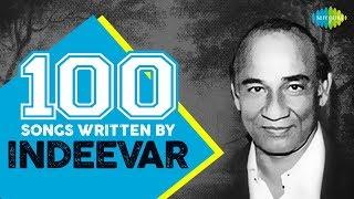 Top 100 Songs of Sahir Ludhianvi | साहिर