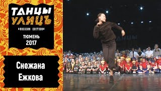 Снежана Ежкова | Судейский выход | #танцыулиц2017