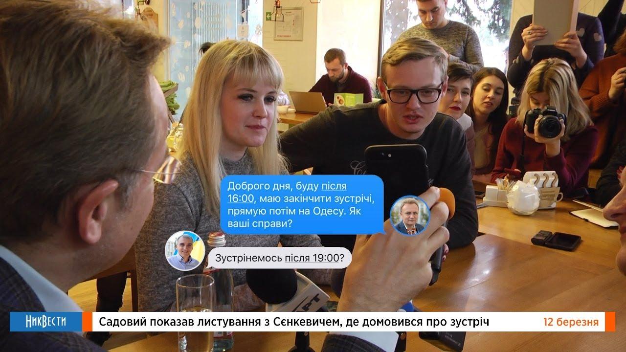Садовый показал журналистам переписку с Сенкевичем