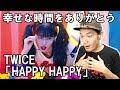 TWICE「HAPPY HAPPY」Reaction MVリアクション&レビュー!幸せってこれじゃん