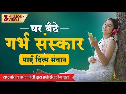 Krishna Coming - Garbh Sanskar