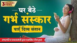 Garbh Sanskar (गर्भ संस्कार) Garbhsanskar Mantra | Krishna Coming Garbh Sanskar in Hindi👨👩👧👦 👶 ❤️