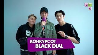 Конкурс от Black Dial