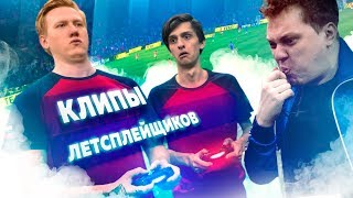 КЛИПЫ ЛЕТСПЛЕЙЩИКОВ: STAVR - Я ФИФЕР (ft. Sovergon)