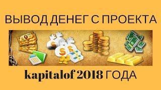 ВЫВОД ДЕНЕГ С ПРОЕКТА  kapitalof 2018 ГОДА ПЛАТИТ
