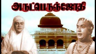 அருட்பெரும்ஜோதி | Arut Perum Jothi | A.P. Nagarajan, Devaki, Thangavel | Tamil Devotional Movie HD