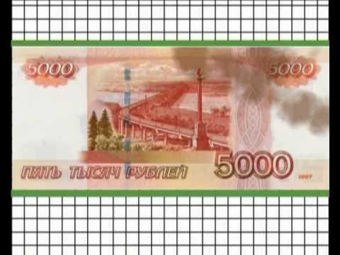 Знай свои деньги - Признаки платежеспособности банкнот