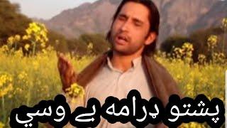 Pashto Drama BI WASE 1
