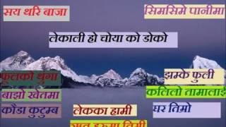 Nepali Lok Dhun