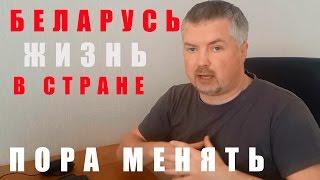 Беларусь.  Установка на перемены в стране