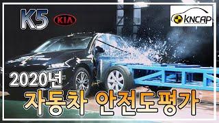 [koreancap] 기아 K5 | KNCAP 2020년 자동차 안전도평가(종합)