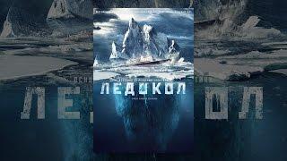 Смотреть онлайн Платный фильм: Ледокол, 2016 год