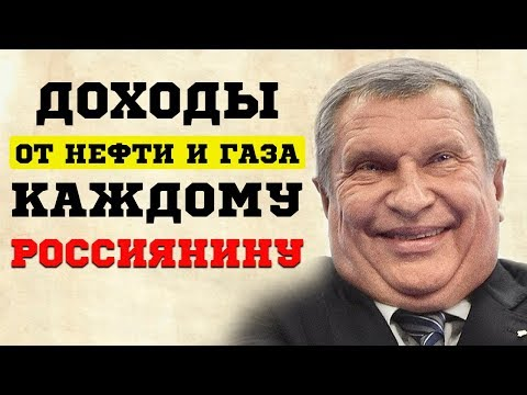 Сколько полагается каждому россиянину дохода от природных богатств России?