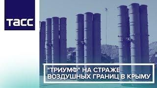 """""""Триумф"""" на страже воздушных границ в Крыму"""