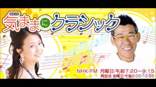 NHK-FM 「気ままにクラシック」最終回