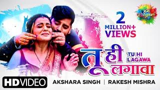 Tu Hi Lagawa | तू ही लगावा | Akshara Singh | Rakesh Mishra | Latest Bhojpuri Holi Song 2021 - BHOJPURI