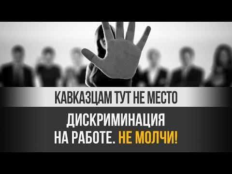 «Кавказцам тут не место». Дискриминация на работе. Не молчи!
