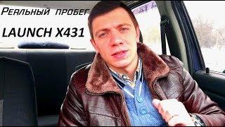 Реальный пробег авто с LAUNCH x-431. Автоподбор Днепр.