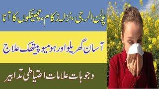 Sinus Problem||Pollen Allergy||Nazla Zukam ka ILaj Urdu