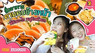 สั่งอาหารตามคนข้างหน้า 1วัน พี่กินอะไร หนูกินด้วย!!! | EatAround EP.157
