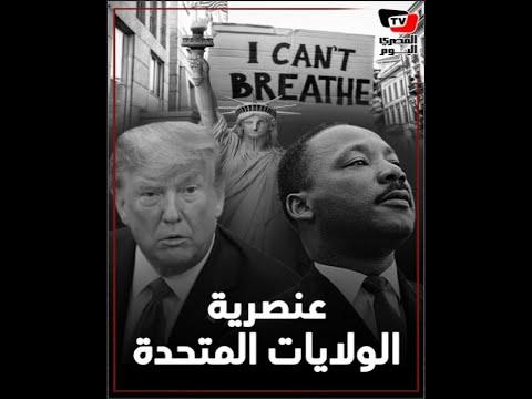 الولايات المتحدة الأمريكية.. تاريخ ملئ بالعنصرية !