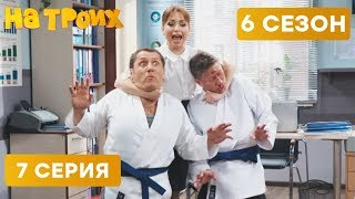 👩 НАКАЗАЛА БОРЗЫХ КАРАТИСТОВ - На троих - 6 СЕЗОН - 7 серия | ЮМОР ICTV
