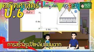สื่อการเรียนการสอน การสร้างรูปสี่เหลี่ยมมุมฉาก ป.6 คณิตศาสตร์