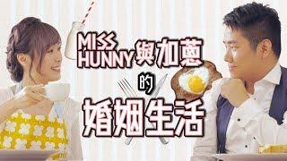Miss Hunny與加蔥的婚姻生活