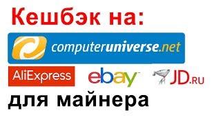 Кешбэк на computeruniverse, ali, ebay, jd для майнера, часть 1