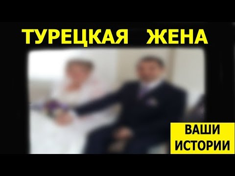 ТУРЕЦКАЯ ЖЕНА/ ВАШИ ИСТОРИИ (рус. субитры)