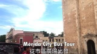 Vol.048 Merida city tour bus @Mexico
