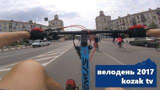 Велодень 2017 (разборки на дороге, велосипедисты кричат на женщину, перевернутая фура)