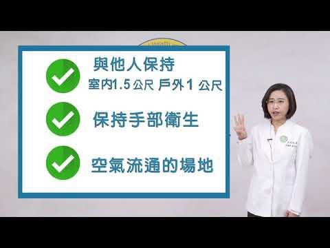 蘇韋如醫師-大型集會活動注意事項 國語