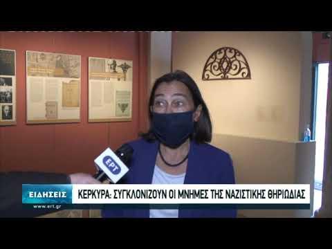 Οι θηριωδίες των Ναζί στην Κέρκυρα | 28/10/2020 | ΕΡΤ