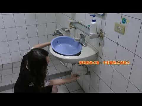 [短片] 全民檢查馬桶漏水