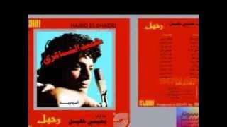اغاني حصرية Hamid El Shari - La Mansena I حميد الشاعري - لا ما نسينا تحميل MP3
