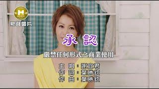 謝宜君-承認【KTV導唱字幕】1080p