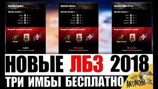 ТРИ ИМБЫ НА ХАЛЯВУ! НОВЫЕ ЛБЗ 2.0 / 3.0 World of Tanks