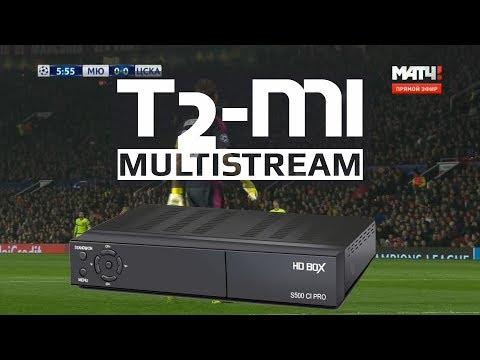 HD BOX S500 CI PRO- Тестируем прием T2-MI и T2-MI Multistream