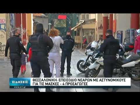 COVID Θεσσαλονίκη | 27/10/2020 | ΕΡΤ