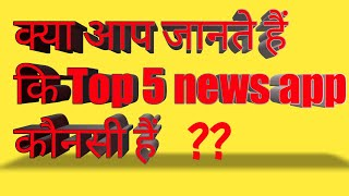 latest news app for Android | Top 5 News app for Android | News Live Hindi