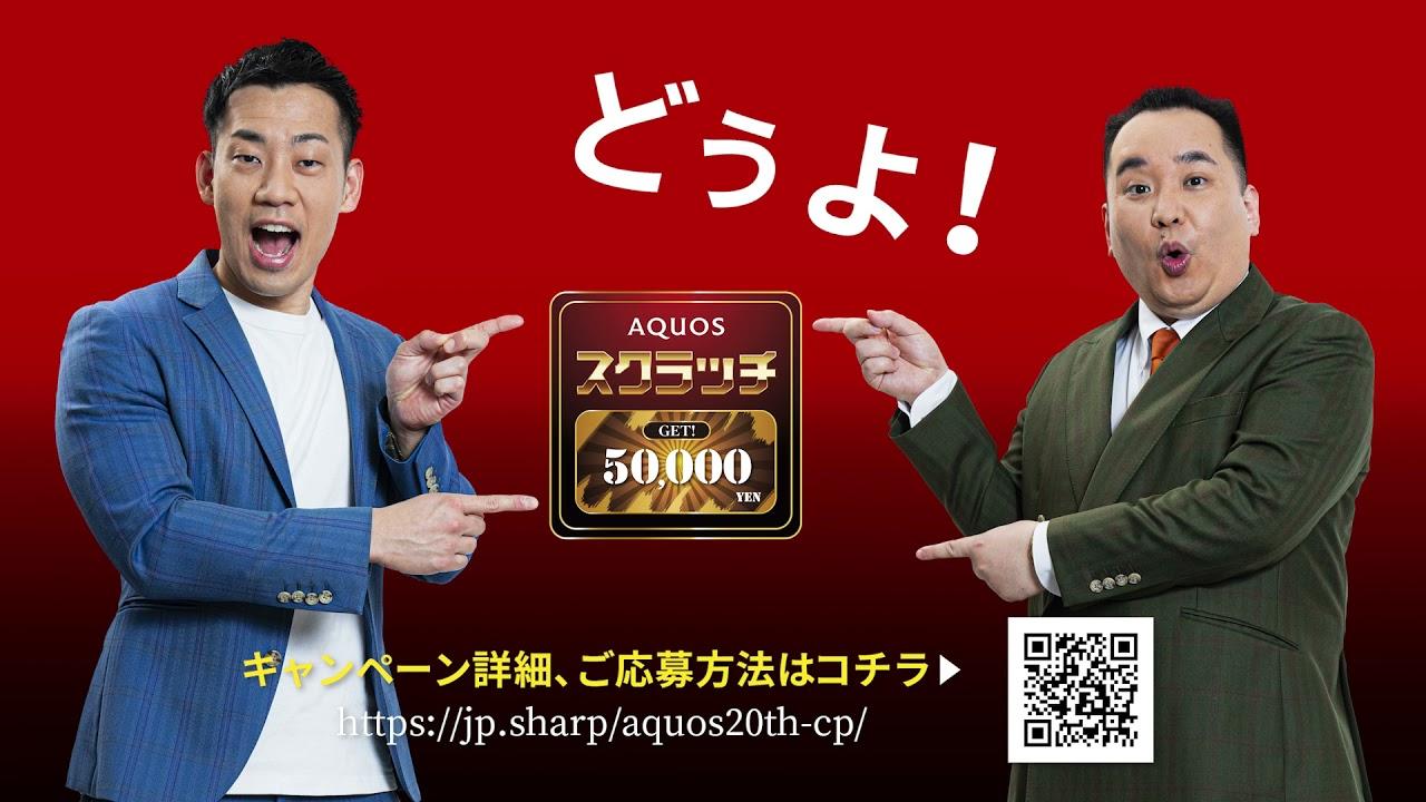 AQUOS20周年キャンペーン動画②  Bタイプ