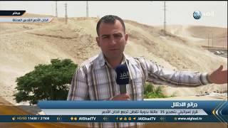 """تهجير بدو الخان الأحمر جزء من مخطط الاحتلال لمشروع """"القدس الكبرى"""""""