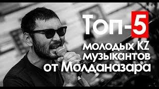 Топ-5 современных казахстанских музыкантов от Молданазара