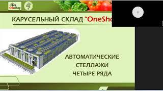 One Shop ! Маркетинг для новичка!