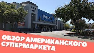 ОБЗОР АМЕРИКАНСКОГО СУПЕРМАРКЕТА WALMART