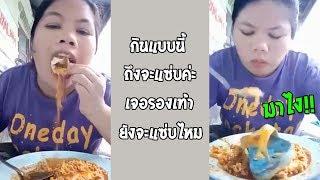 อาหารจานนี้ทำให้ เจ๊แกจะต้องจดจำไปทั้งชีวิต... #รวมคลิปฮาพากย์ไทย