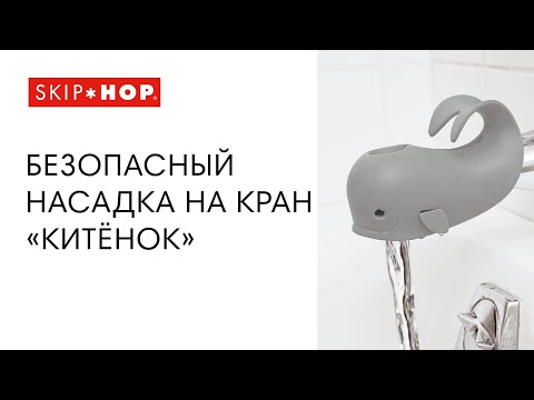 """Skip Hop насадка на кран """"Китенок"""" голубой"""